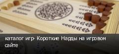 каталог игр- Короткие Нарды на игровом сайте