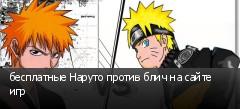 бесплатные Наруто против блич на сайте игр