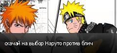 скачай на выбор Наруто против блич