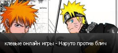 клевые онлайн игры - Наруто против блич