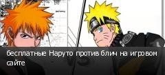 бесплатные Наруто против блич на игровом сайте