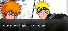 игры в сети Наруто против блич