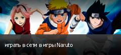 играть в сети в игры Naruto