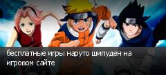 бесплатные игры наруто шипуден на игровом сайте