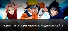 портал игр- игры наруто шипуден на сайте