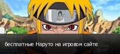 бесплатные Наруто на игровом сайте