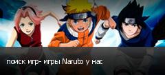 поиск игр- игры Naruto у нас