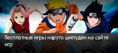 бесплатные игры наруто шипуден на сайте игр