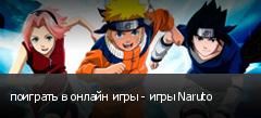 поиграть в онлайн игры - игры Naruto