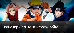 новые игры Naruto на игровом сайте