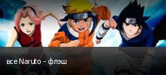 все Naruto - флэш