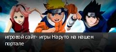 игровой сайт- игры Наруто на нашем портале