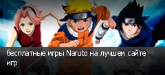 бесплатные игры Naruto на лучшем сайте игр