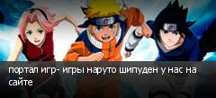 портал игр- игры наруто шипуден у нас на сайте