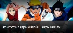 поиграть в игры онлайн - игры Naruto
