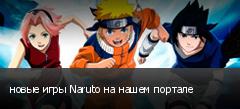 новые игры Naruto на нашем портале