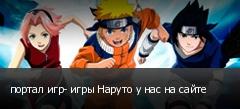 портал игр- игры Наруто у нас на сайте
