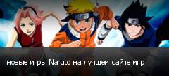 новые игры Naruto на лучшем сайте игр
