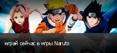 играй сейчас в игры Naruto