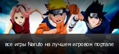 все игры Naruto на лучшем игровом портале