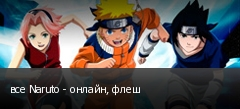 все Naruto - онлайн, флеш