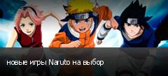 новые игры Naruto на выбор