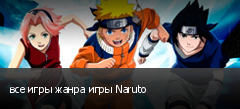 все игры жанра игры Naruto