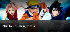Naruto - онлайн, флеш