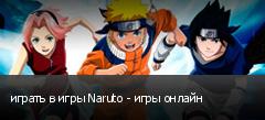 играть в игры Naruto - игры онлайн