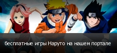 бесплатные игры Наруто на нашем портале