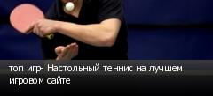 топ игр- Настольный теннис на лучшем игровом сайте