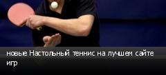 новые Настольный теннис на лучшем сайте игр