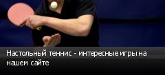 Настольный теннис - интересные игры на нашем сайте