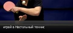 играй в Настольный теннис