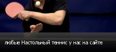 любые Настольный теннис у нас на сайте