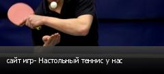 сайт игр- Настольный теннис у нас