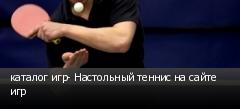 каталог игр- Настольный теннис на сайте игр