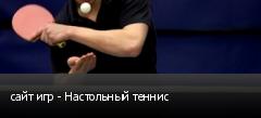 сайт игр - Настольный теннис