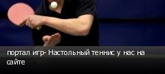 портал игр- Настольный теннис у нас на сайте