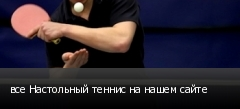 все Настольный теннис на нашем сайте