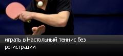играть в Настольный теннис без регистрации