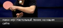 поиск игр- Настольный теннис на нашем сайте