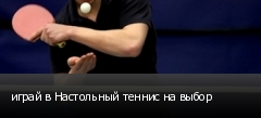 играй в Настольный теннис на выбор