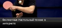 бесплатные Настольный теннис в интернете