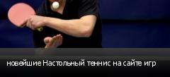 новейшие Настольный теннис на сайте игр