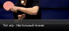 Топ игр - Настольный теннис