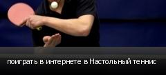 поиграть в интернете в Настольный теннис