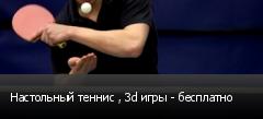 Настольный теннис , 3d игры - бесплатно