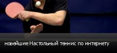 новейшие Настольный теннис по интернету