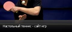 Настольный теннис - сайт игр
